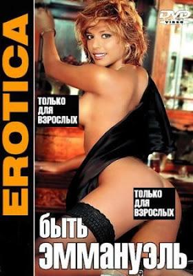 Being Emmanuelle [2000][DVDRip]