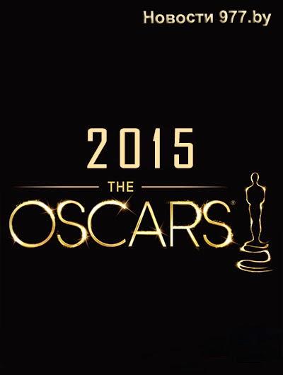 87-я церемония вручения «Оскар» новости 977.by