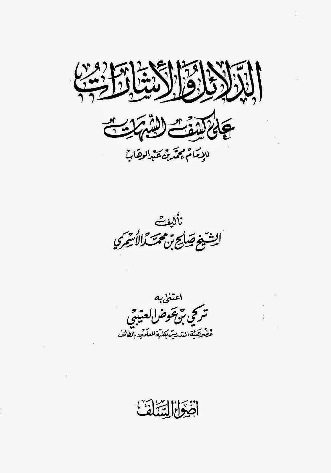 الدلائل والإشارات على كشف الشبهات - صالح الأسمري pdf