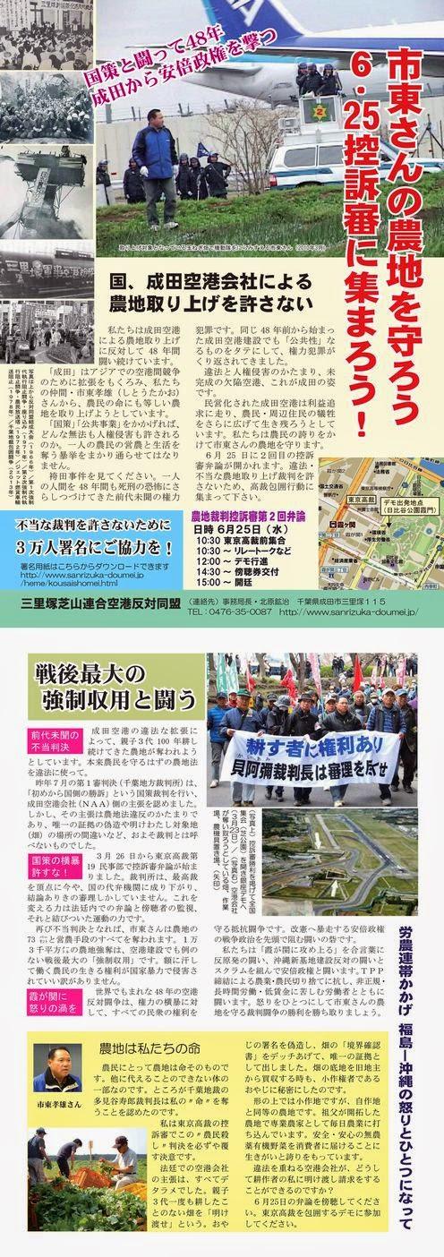 http://www.sanrizuka-doumei.jp/home/documents/140625yobikake.pdf