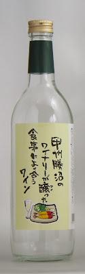 甲州勝沼のワイナリーが醸(つく)った食事によく合うワイン