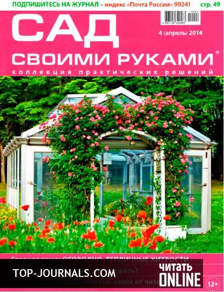 Читать журналы i мой сад своими руками