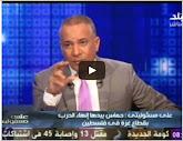برنامج على مسئوليتى مع أحمد موسى  حلقة يوم   الإثنين 1-9-2014
