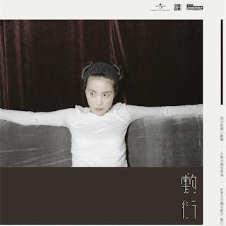 [Album] 敷衍 - 王菲Faye Wong