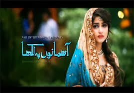 Asmano Pe Likha episode 19, Geo Tv Asmano Pe Likha, episode previous, episode 19, episode upcoming, zemtv entertainment, zemtv, zem tv entertainment, zemtventertainment, zemtventer,entertainment, latest gossips videos, latest videos, latest short videos,