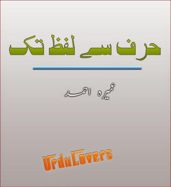 Imaan, Umeed Aur Muhabbat, peer e kaamil by umaira ahmad, shehr-e-zaat by umera ahmed pdf, amar bail pdf free download, amar bail novel free download pdf, umera ahmed novel amar bail pdf, amar bail complete novel download, shehr e zaat pdf, hum kahan k sachay thay novel, lahasil by umera ahmed pdf, umaira ahmed novels reading section, umaira ahmed novel pdf, umera ahmed quotes