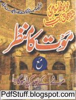 Maut ka Manzar by Khwaja Mohammad Islam
