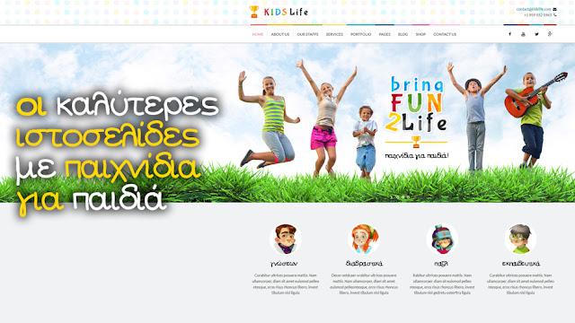 Τα  Καλύτερα Websites με Παιχνίδια για Παιδιά