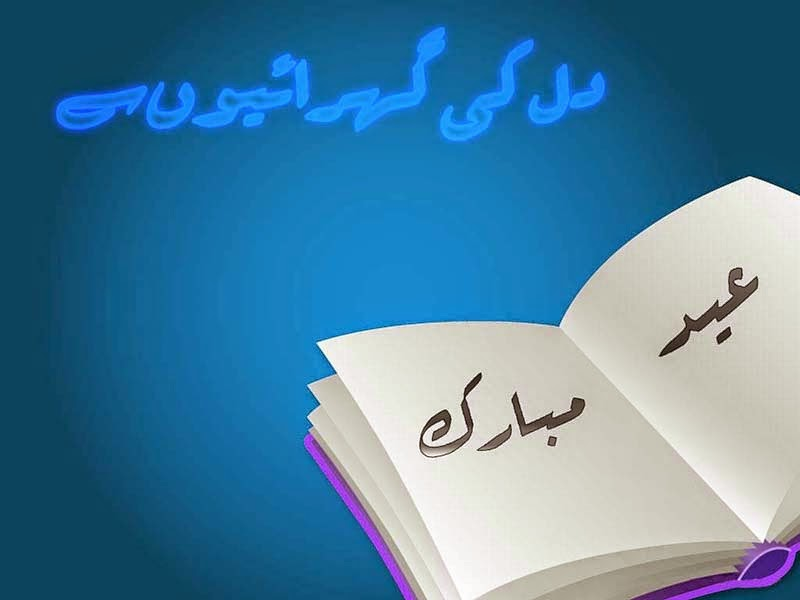 Eid ul Adha Mubarak Written on Book Wishes Greeting Cards Images