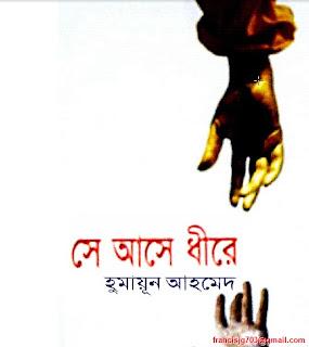 PDF Bangla Book Download | Bengali eBook Collection