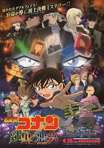 Film Detective Conan: The Darkest Nightmare