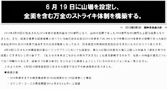 Demands from JAL Flight Crew Union
