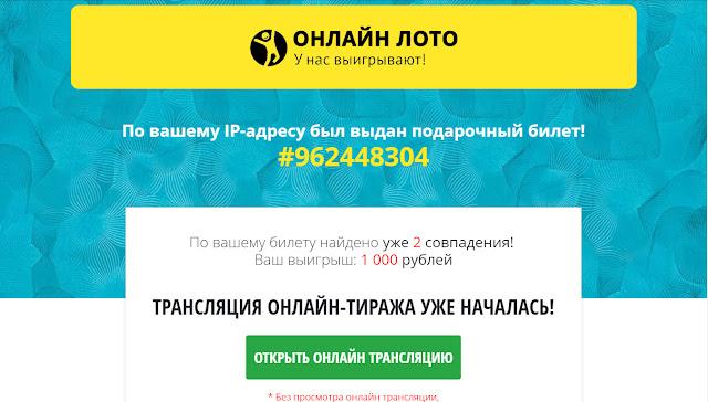 """Скриншот сайта """"Онлайн Лото"""" -  lotoonline.top"""