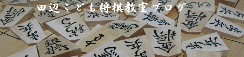 田辺こども将棋教室ブログ