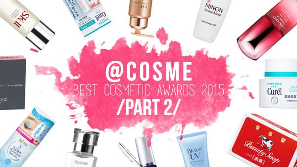 2015 @COSME BEST COSMETICS AWARDS