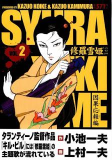 修羅雪姫 第01-02巻