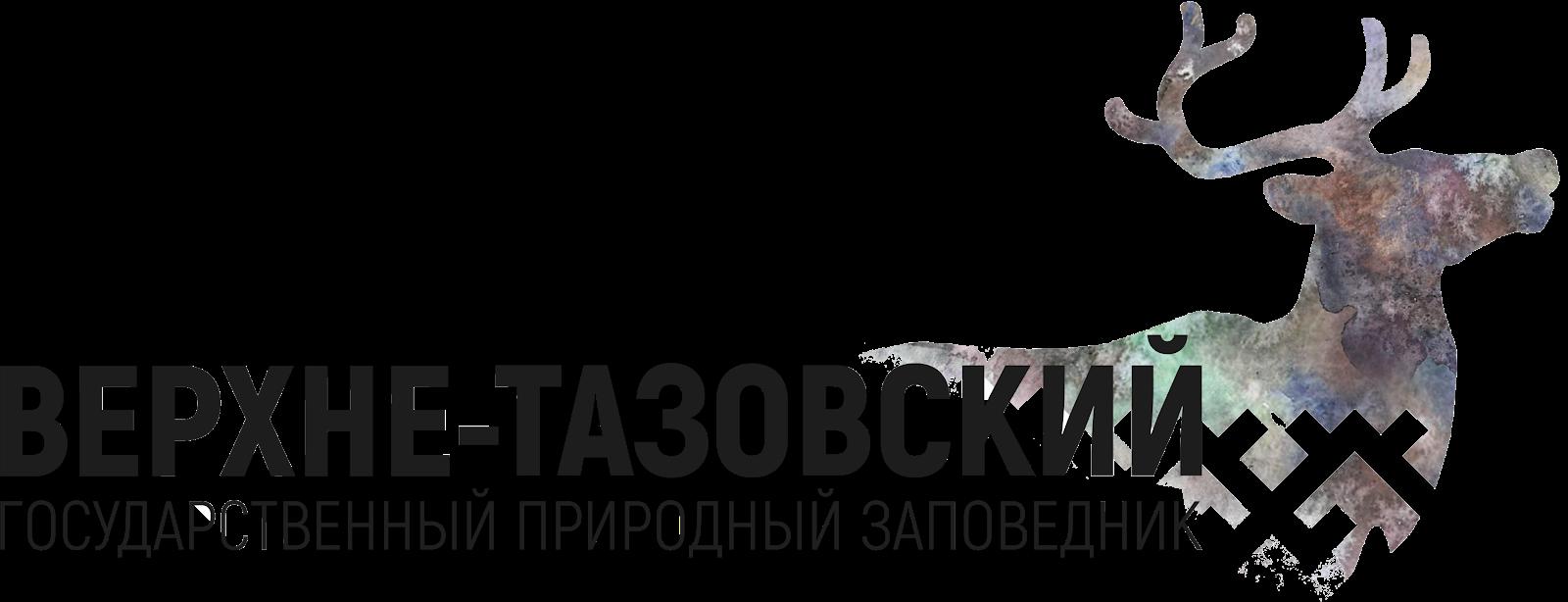 Верхне-Тазовский 🌲 Государственный заповедник 🌳 ФГБУ 🌿