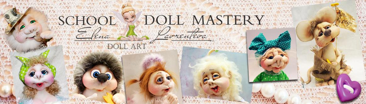 Школа кукольного мастерства Елены Лаврентьевой