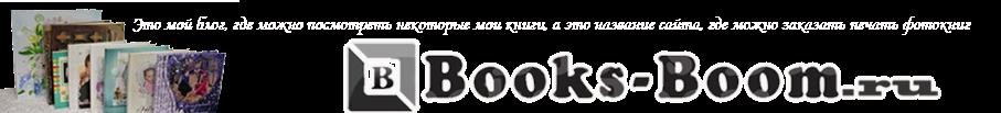 печать фотокниг на books-boom.ru