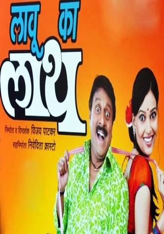 Lavu ka laath marathi movie mp3 song download