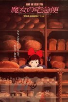 Οι 100 Καλύτερες Παιδικές Ταινίες Κίκι: Η Μικρή Μαγισσούλα