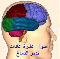 أسوء عشر عادات تدمر الدماغ