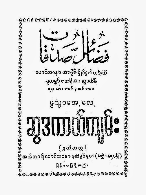 Fazail Swadakaath Vol 2 F.jpg