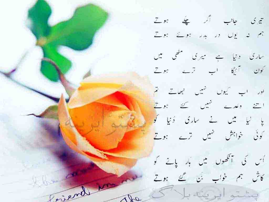 Best Available Smart Designed Urdu Poetry Gazzal Great