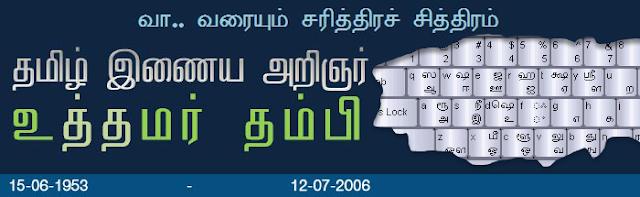 வா.. வரையும் சரித்திரச் சித்திரம் - பகுதி - 12