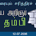 வா.. வரையும் சரித்திரச் சித்திரம் - பகுதி - 14