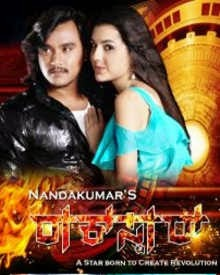 Yuva Samrat (2014) Kannada Movie Songs Download