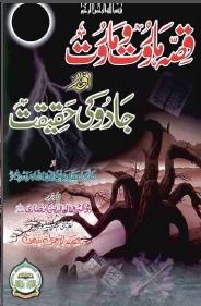 Qissa Haroot wa Maroot Aur Jadu Ki Haqeeqat pdf