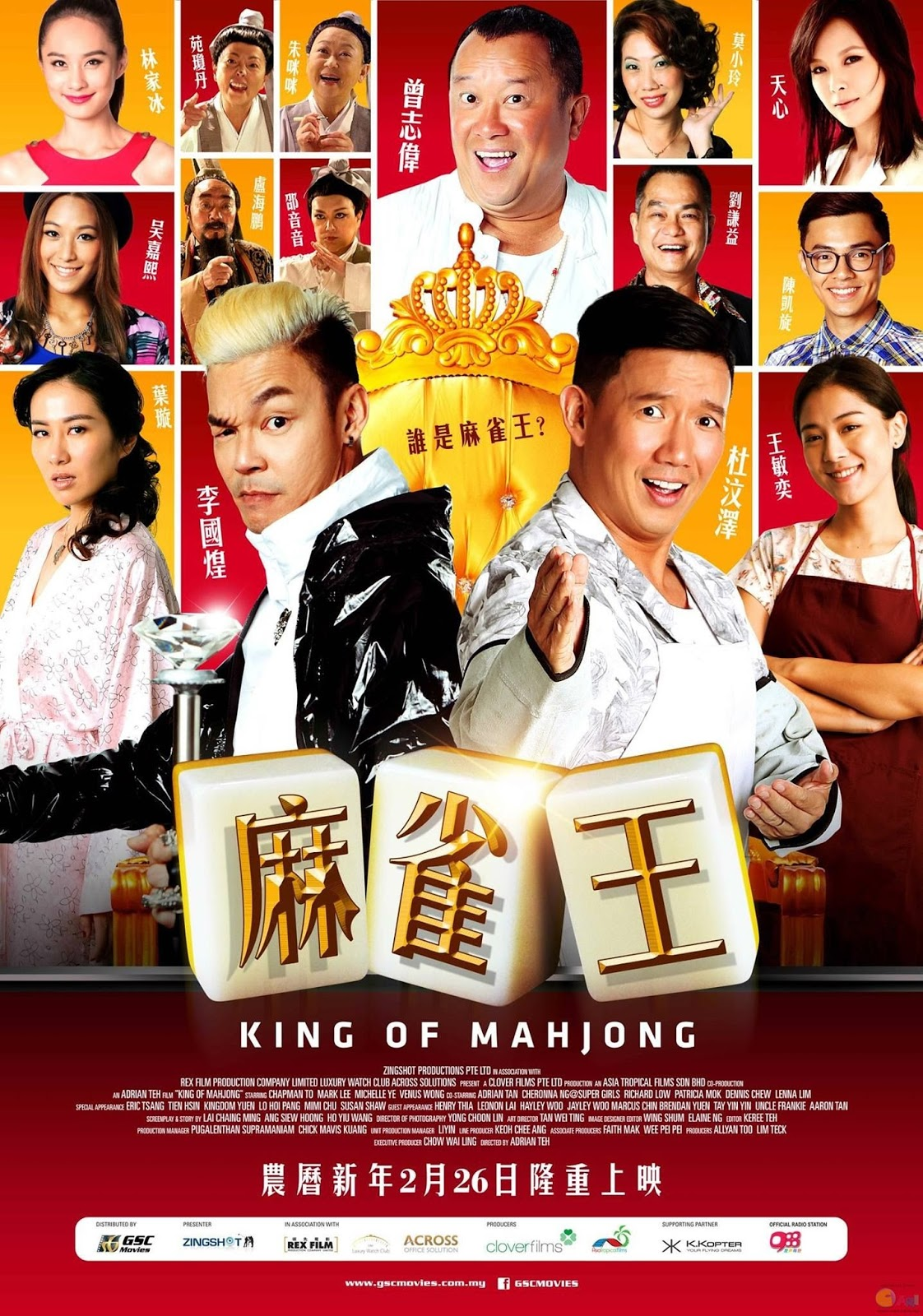 King of Mahjong (麻雀王) Movie Poster