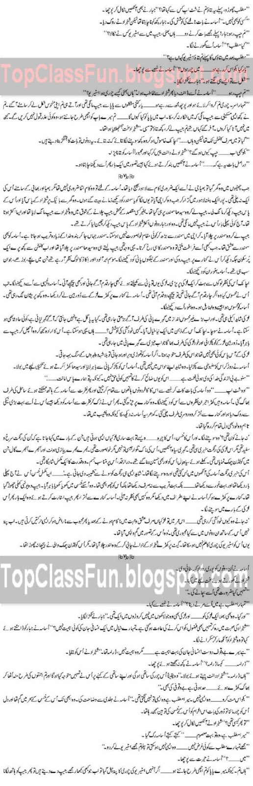 Romantic Urdu Novel - MOHABBAT &#8211; By Shahina Chanda Mehtab Page 2