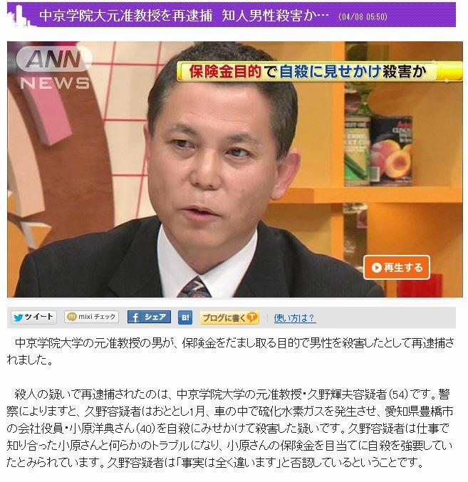 【社会】自殺ほう助の元准教授に懲役8年の判決 [転載禁止]©2ch.net ->画像>3枚