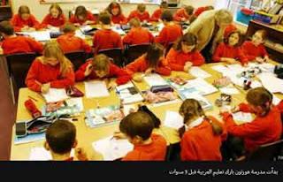 learning arabic in uk