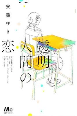透明人間の恋 [Toumei Ningen no Koi] rar free download updated daily