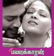 Haridas (2012) Tamil Movie Mp3 Songs Free Download