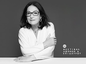 """Νάνα Μούσχουρη : """"Ένα μύθο θα σας πω"""" 5 Ιουλίου στο Ωδείο Ηρώδου του Αττικού"""