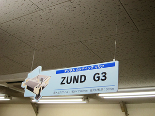 「デジタルカッティングマシーン」で自由な形状にカットした吊り下げパネルの写真