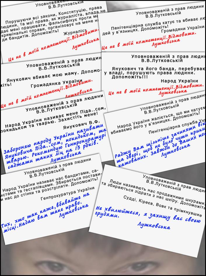 """Лутковская посоветовала Тимошенко уважать суд, а не """"обвинять систему в том, что она несправедлива"""" - Цензор.НЕТ 9980"""