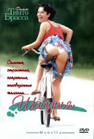 Monella (Frivolous Lola) (1998)