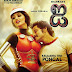 Shankar's 'I' Collects more than 'PK' in Overseas