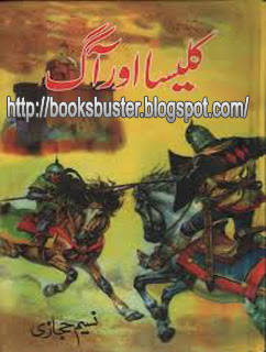 Urdu Book Kaleesa Aur Aag Part 1