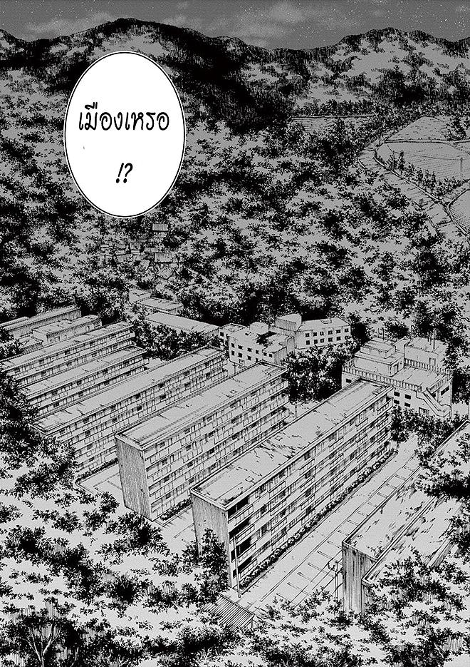 Kyo Kara Zombie ตอนที่ 2 TH แปลไทย