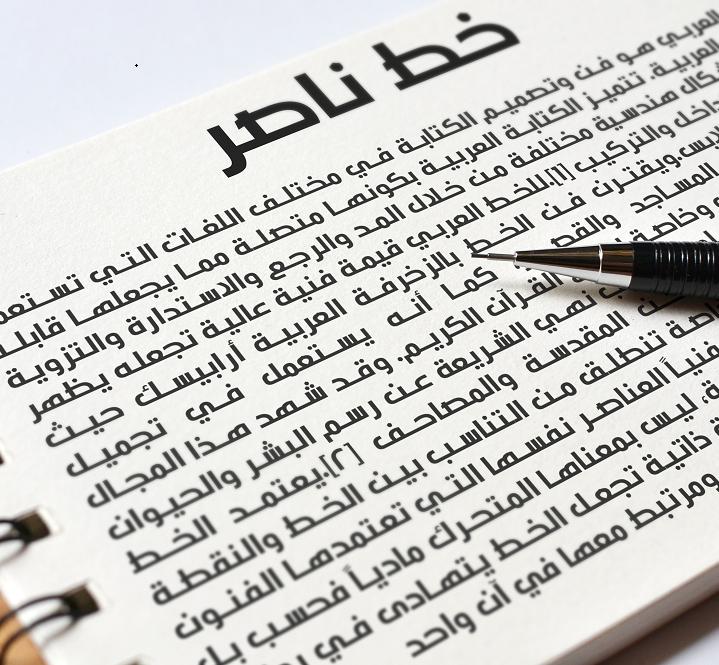خط ناصر العربي | خط جديد بـ ثلاثة اوزان 2015