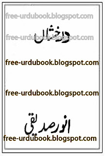 Darakshan by Anwar Siddique,Part 1