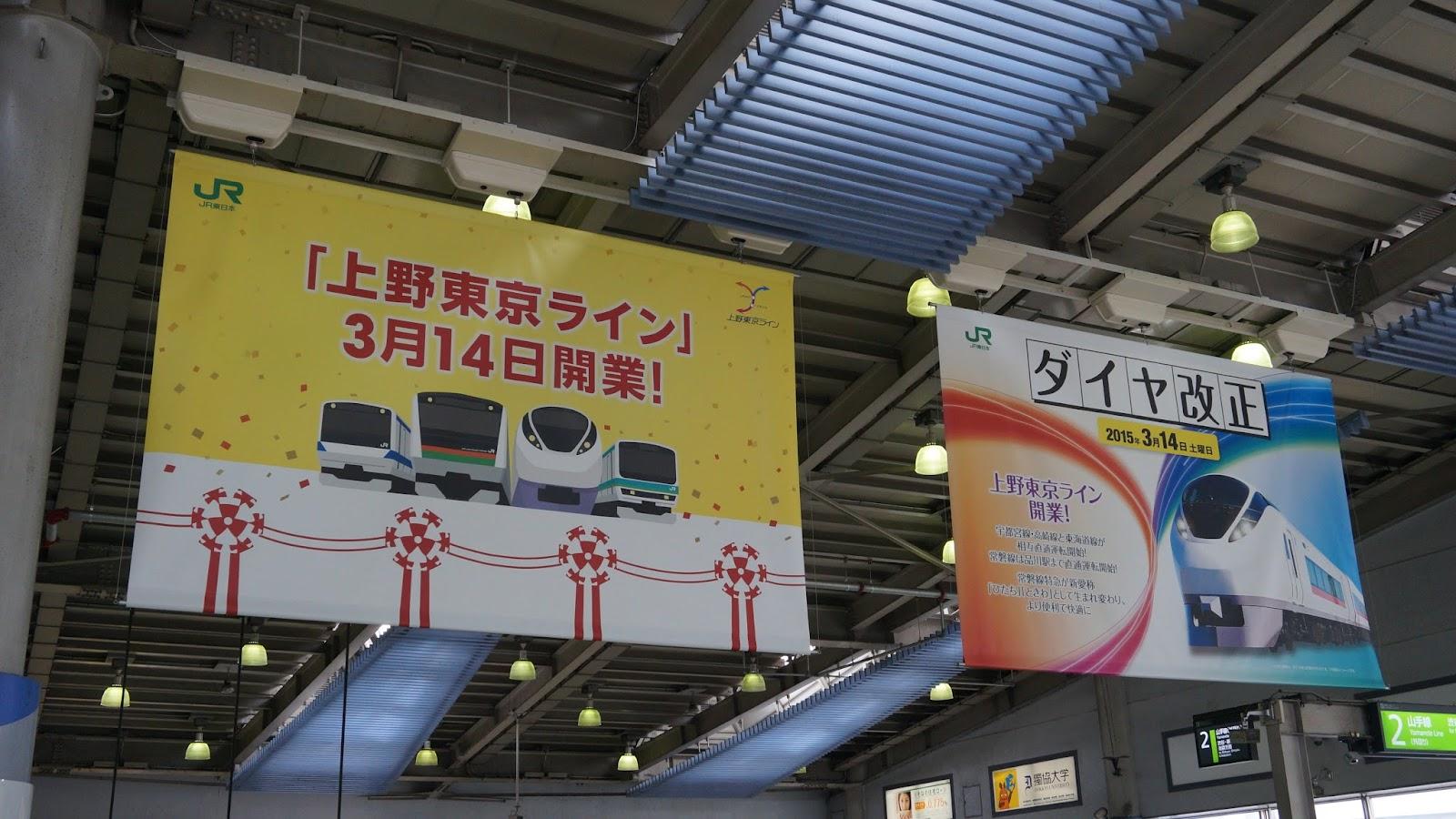 品川駅構内に掲出されている上野東京ラインとダイヤ改正の横断幕