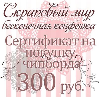 Бесконечная конфетка