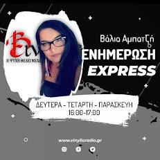 ΔΕΥΤ-ΤΕΤ-ΠΑΡ στις 4μμ ΣΤΟ vinylioradio